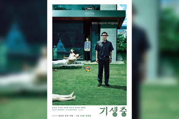 فيلم الطفيلي الكوري يفوز بجائزة أفضل فيلم أجنبي في جولدن غلوب