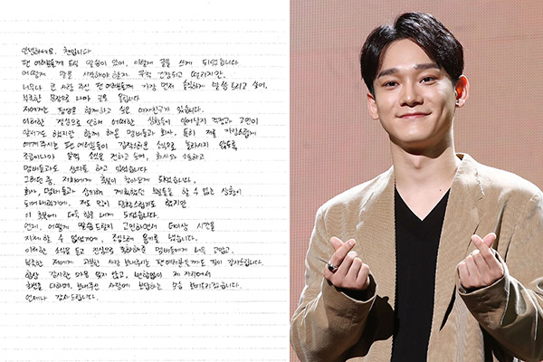 Chen (EXO) anuncia su boda