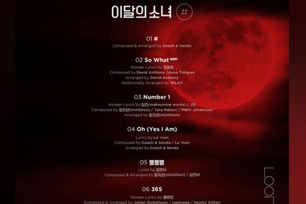 1년 만에 컴백하는 이달의소녀, 다음 달 미니앨범