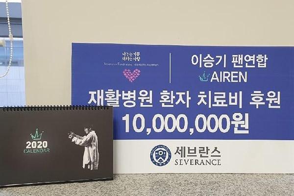 Berulang Tahun, Lee Seung Gi & Fans Donasi untuk Pasien Rumah Sakit