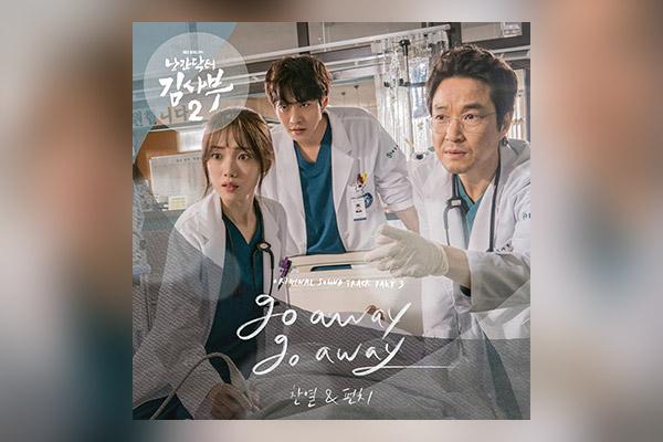 Chanyeol EXO & Punch Kolaborasi Kembali dalam Drama OST