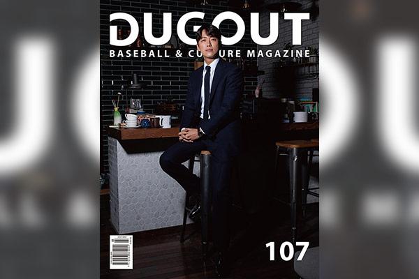 Nam Koong Min, portada de la revista 'Dugout'