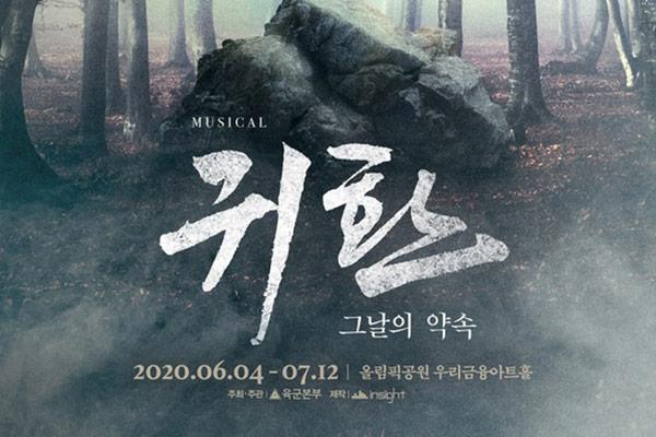 Xiumin, D.O., Yoon Ji Sung, Sungyeol, Kim Min Suk Bergabung dalam Musikal Militer