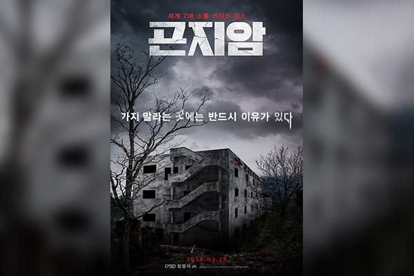 """Siêu hit kinh dị """"Gonjiam: Haunted Asylum"""" được làm lại tại Hollywood"""