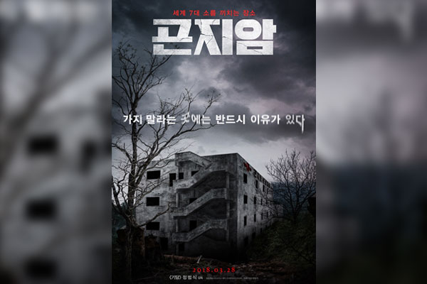 "Hollywood to remake Korean horror flick ""Gonjiam"""