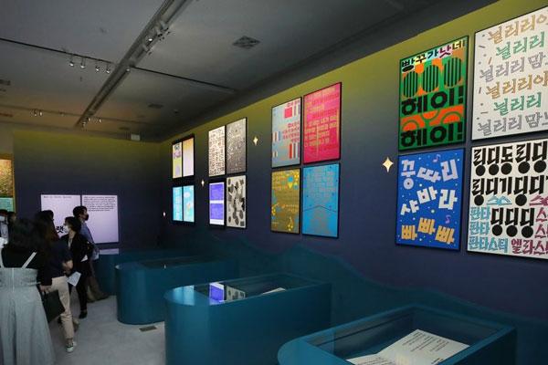 Une exposition consacrée aux paroles de k-pop se tient au musée national du hangeul