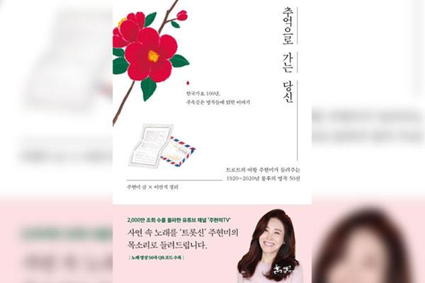 Joo Hyun-mi publie un essai sur le trot