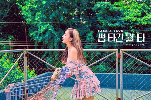 J.Y. Park 事務所離れたペク・アヨンの新曲応援