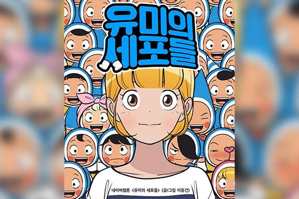 ウェブ漫画『ユミの細胞たち』 劇場アニメ化