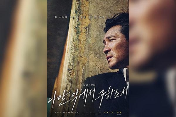 """Hwang Jung-min, Lee Jung-jae tái hợp 7 năm sau """"New World"""""""