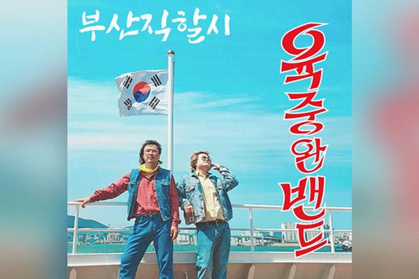 """육중완밴드, 오늘 EP '부산직할시'…""""레트로 감성 담아"""""""