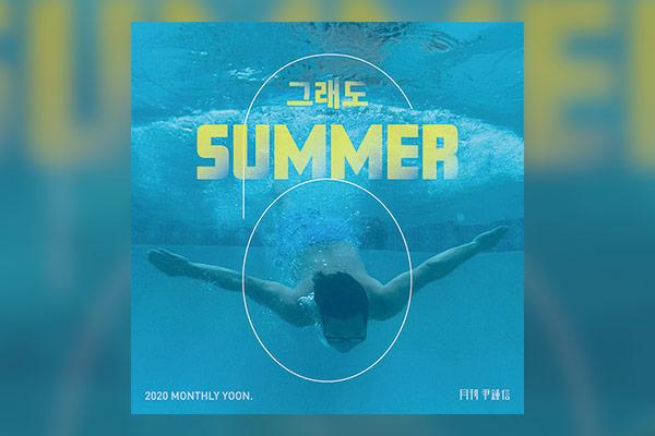 Yun Jong-shin veröffentlicht neues Lied