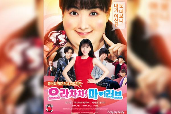 Kang Ji-young est de retour en tant qu'actrice