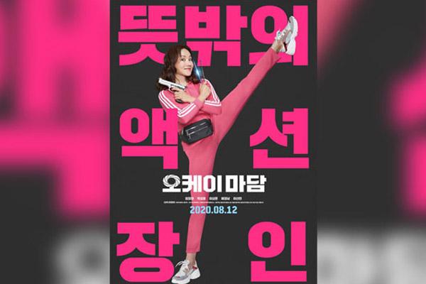엄정화의 부활…영화 '오케이 마담'