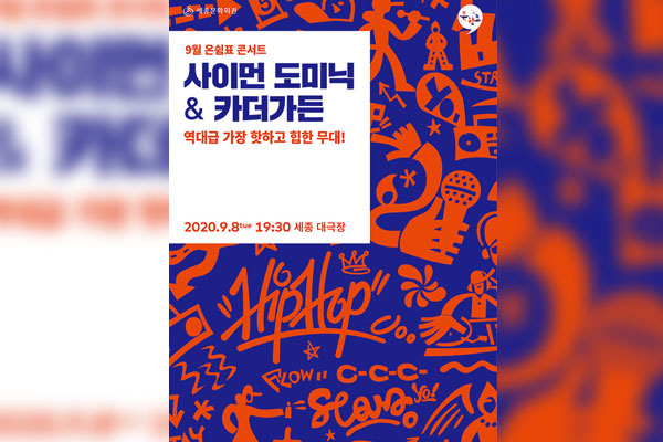 Simon Dominic to perform at Sejong Center