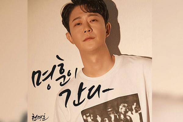 천명훈, '명훈이 간다'로 트로트 가수 데뷔