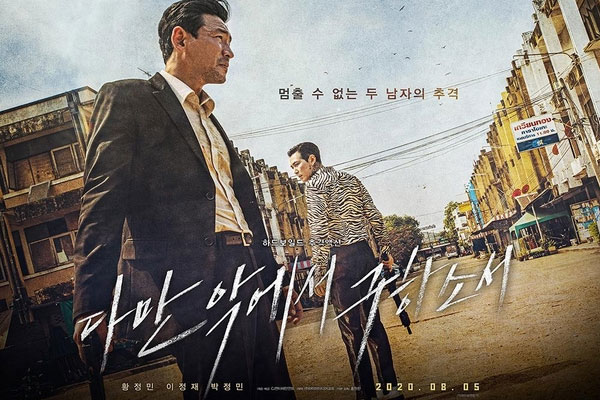 """Deliver Us From Evil"" führt koreanische Kinocharts an"
