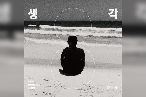 윤종신, '이방인 프로젝트' 국내편 시작…신곡 '생각'
