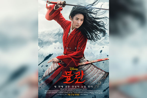 Lee Su-hyun interprète la version coréenne de la chanson phare de « Mulan »
