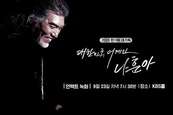 Na Hoon A ofrece primer concierto virtual