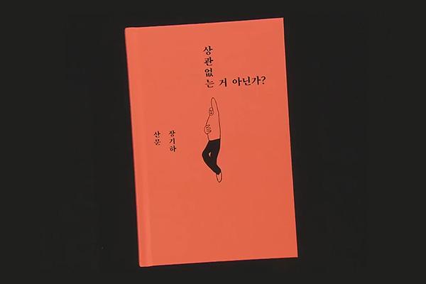 Chang Ki Ha debuta como escritor