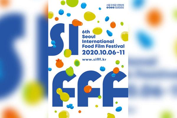 스크린 미각 여행…서울국제음식영화제 내달 6일 개막