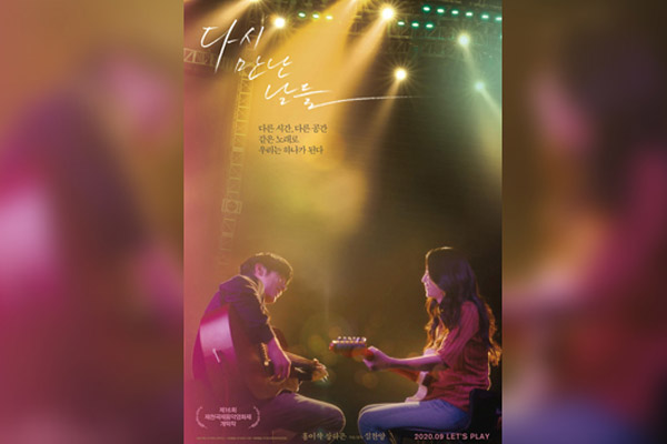 향수 자극하는 음악이 주인공인 영화…'다시 만난 날들'