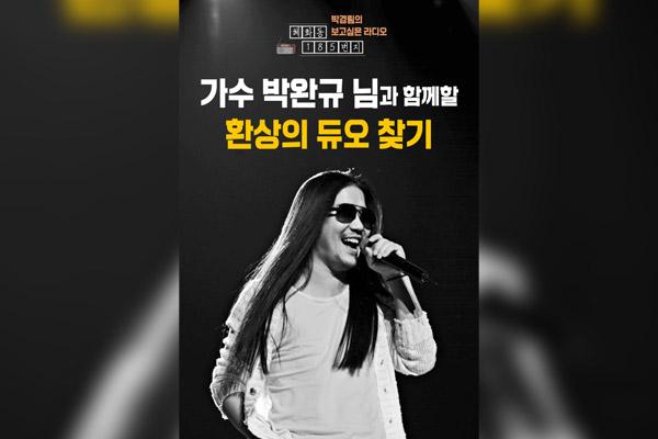 Park Wan-kyu lance un concours pour former un duo