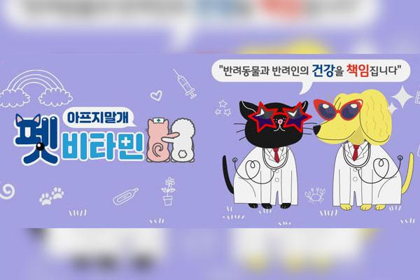 전현무, KBS 반려동물 예능 '펫 비타민' MC