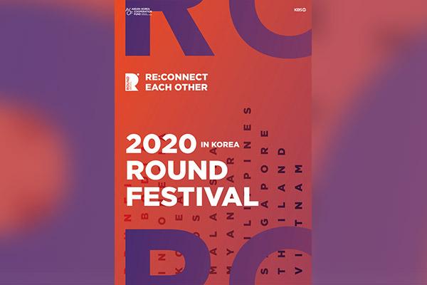 """Đại nhạc hội Hàn-ASEAN """"ROUND 2020"""" diễn ra bằng hình thức trực tuyến vào tháng 12"""