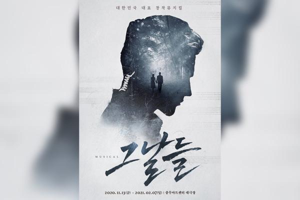 Yang Yo-seop et In-seong joueront dans « The Days »