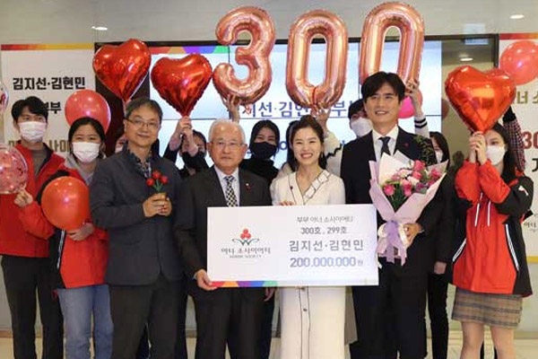 코미디언 김지선 부부, 서울 '아너 소사이어티' 300번째 가입