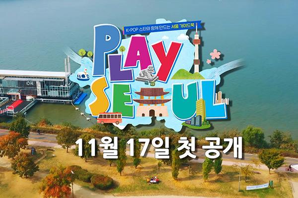 """Die neue KBS-Serie """"Play Seoul"""": Treffen Sie sich in Seoul mit ihren K-Pop-Stars"""