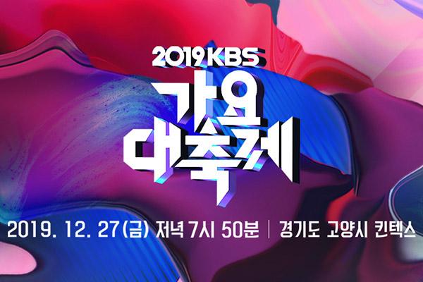 KBS Song Festival 2020 findet ohne Publikum statt