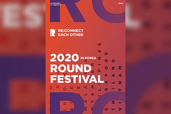 Round 2020: des musiciens de k-pop et de l'Asean donnent un concert collectif