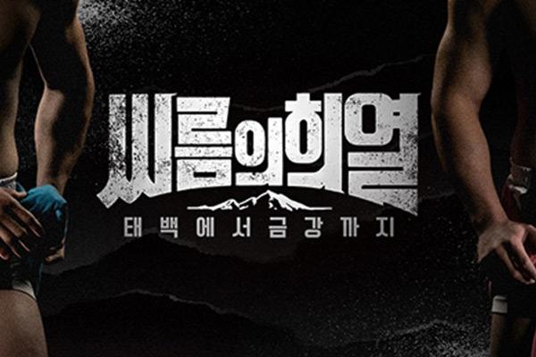 씨름의 부활 이끈 '씨름의 희열', 국제 페스티벌 결선 진출
