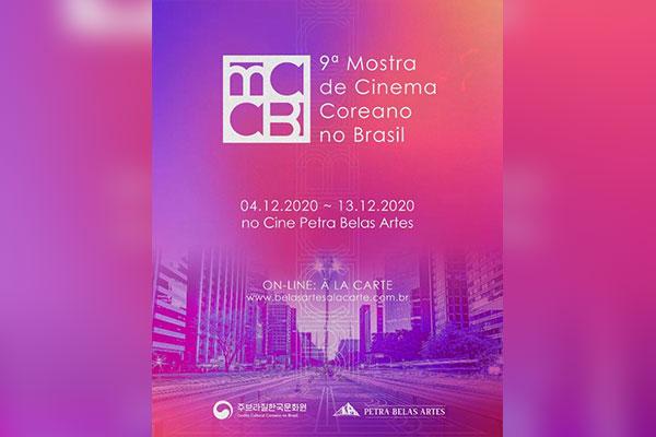 Brasil celebra el 9º Festival de Cine Surcoreano