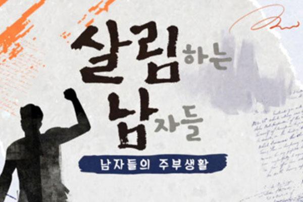 4주년 맞은 '살림남 2', 김승현 등 초기 멤버들 출동