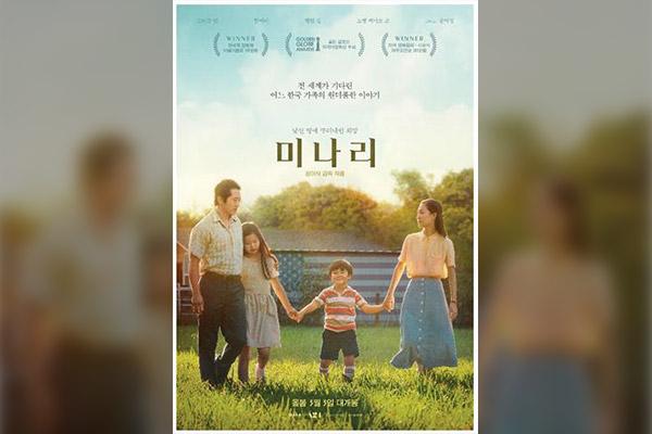 فيلم ميناري يفوز بـ10 ترشيحات لجوائز اختيار النقاد