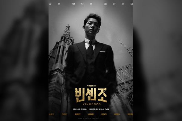 سونغ جونغ كي يحظى بإقبال كبير في أول حلقة من سلسل فينسينزو الجديد