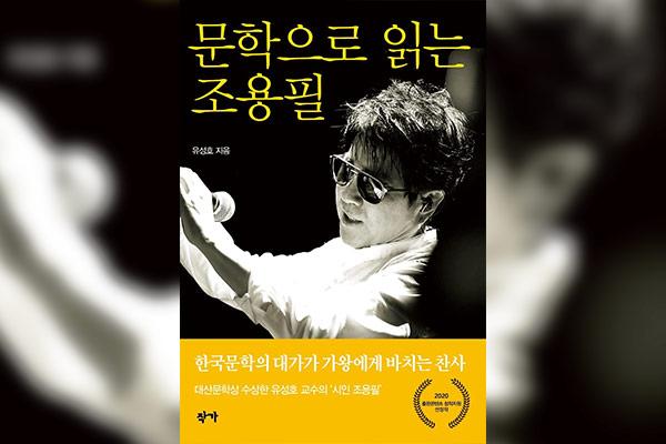 Un livre consacré à la musique de Cho Yong-pil est publié