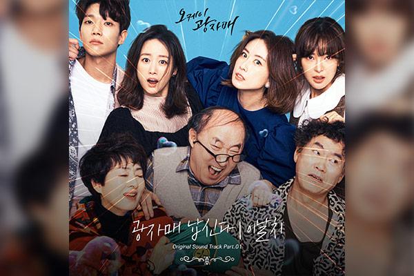 Leenalchi lanza su primer OST