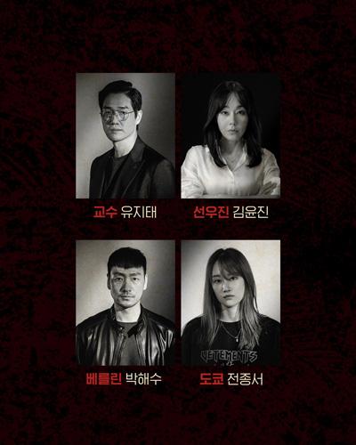 """Anuncian lineup de versión coreana de """"La Casa de Papel'"""