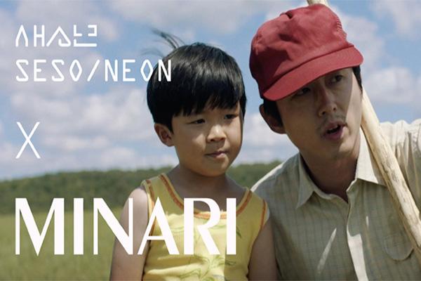 '미나리'와 밴드 새소년의 만남…컬래버레이션 MV