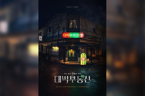 チャン・ナラ×ジョン・ヨンファ主演 KBS新ドラマ「テバク不動産」14日放送スタート