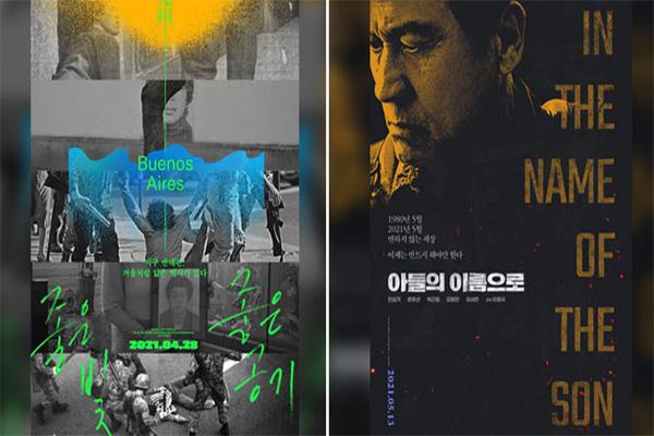 5월 광주 기리는 영화들…'좋은 빛 좋은 공기'·'아들의 이름으로'