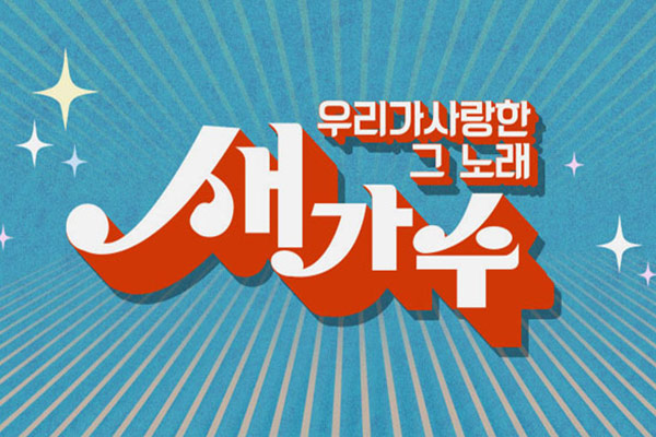 KBS estrena programa de audición