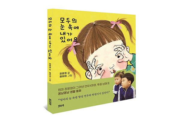 Jang Yoon Jung, cantante de trot, publica un libro de cuentos