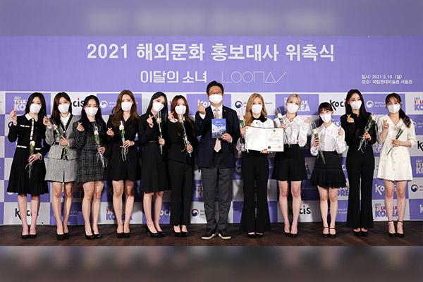 LOONA được chọn làm Đại sứ quảng bá văn hóa Hàn Quốc năm 2021