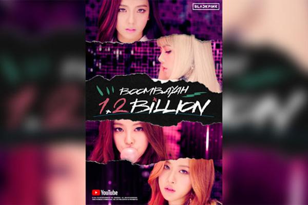 블랙핑크 '붐바야' 뮤직비디오 12억 뷰…통산 3번째